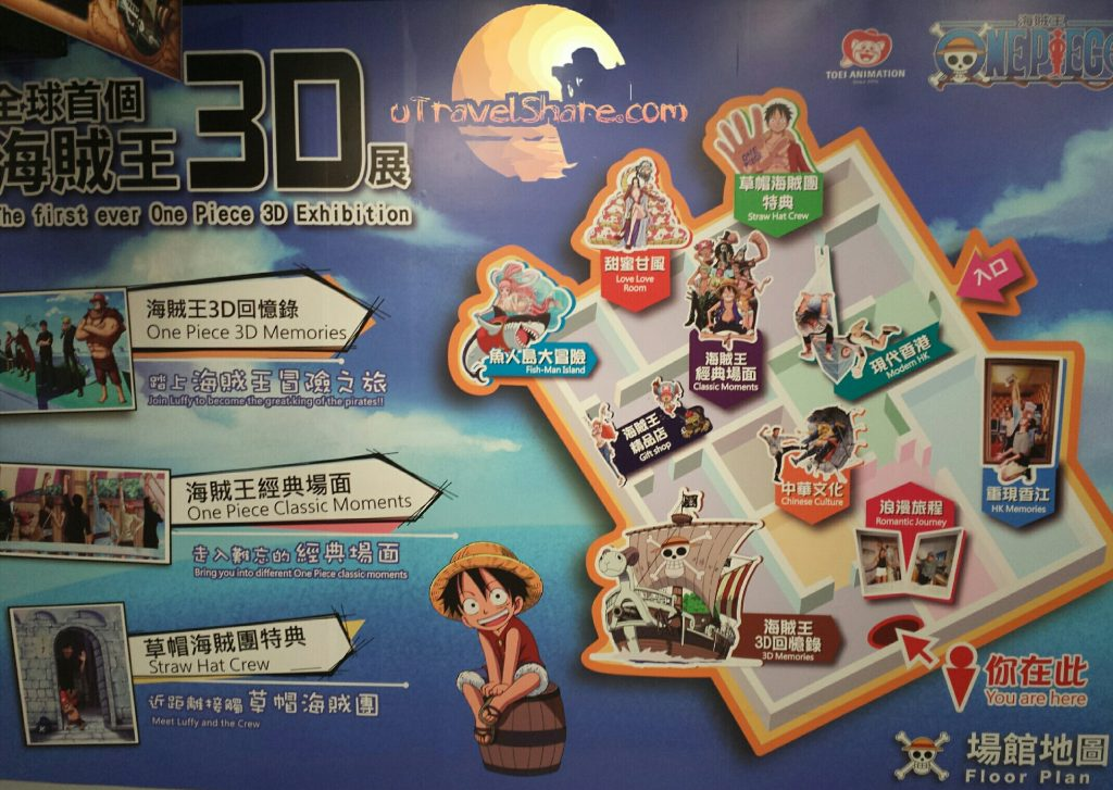 One Piece 3d exhibition in Hong Kong 3d Museu